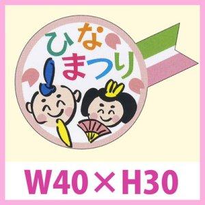 画像1: 送料無料・販促シール「ひなまつり」 W40×H30 一冊「200枚」