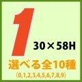 送料無料・販促シール「数字ラベル(中) 0-9 全10種類」 1巻1,000枚