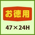 送料無料・販促シール「お徳用」47x24mm「1冊1,000枚」