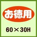 送料無料・販促シール「お徳用」60x30mm「1冊750枚」