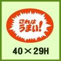 送料無料・販促シール「これはうまい!」40x29mm「1冊1,000枚」