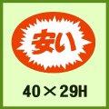 送料無料・販促シール「安い」40x29mm「1冊1,000枚」