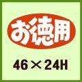 送料無料・販促シール「お徳用」46x24mm「1冊1,000枚」
