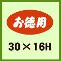 送料無料・販促シール「お徳用」30x16mm「1冊1,000枚」