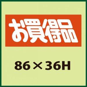 画像1: 送料無料・販促シール「お買得品」86x36mm「1冊500枚」