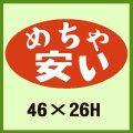送料無料・販促シール「めちゃ 安い」46x26mm「1冊1,000枚」
