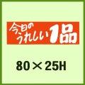 送料無料・販促シール「今日のうれしい1品」80x25mm「1冊500枚」