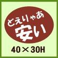 送料無料・販促シール「どえりゃあ 安い」40x30mm「1冊750枚」