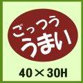 送料無料・販促シール「ごっつう うまい」40x30mm「1冊750枚」