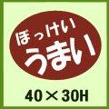 送料無料・販促シール「ぼっけい うまい」40x30mm「1冊750枚」