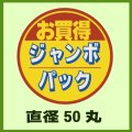 送料無料・販促シール「お買得ジャンボパック」50x50mm「1冊500枚」