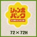 送料無料・販促シール「ジャンボパックまとめ買いはこんなにお得」72x72mm「1冊500枚」