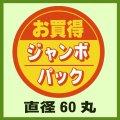 送料無料・販促シール「お買得ジャンボパック」60x60mm「1冊500枚」