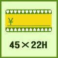 送料無料・販促シール「¥ (緑)」45x22mm「1冊1,000枚」