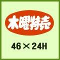 送料無料・販促シール「火曜特売」46x24mm「1冊1,000枚」