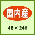 送料無料・販促シール「国内産」46x24mm「1冊1,000枚」