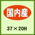 送料無料・販促シール「国内産」37x20mm「1冊1,000枚」