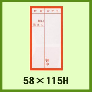 画像1: 送料無料・荷札シール「枠付鉄道*赤」58x115mm「1冊1,000枚」