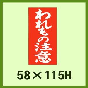 画像1: 送料無料・ケアマーク「われもの注意」58x115mm「1冊1,000枚」