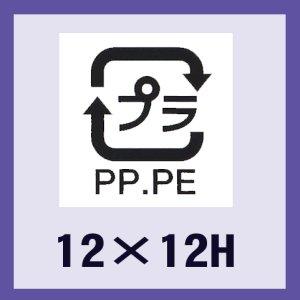 画像1: 送料無料・販促シール「識別表示 プラPP・PE(透明原紙)」12x12mm「1冊2,000枚」