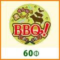 送料無料・販促シール「みんなで楽しくBBQ!」 60Φ 「1冊500枚」