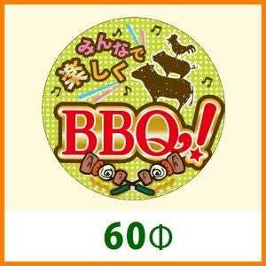 画像1: 送料無料・精肉用販促シール「みんなで楽しくBBQ!」 60Φ 「1冊500枚」