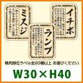 送料無料・精肉用販促シール「精肉部位ラベル 全20種 ※お選びください」 W30×H40 「1冊300枚」