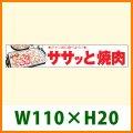 送料無料・精肉用販促シール「ササッと焼肉」 W110×H20 「1冊1,000枚」