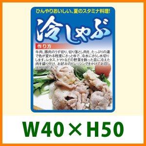 画像1: 送料無料・精肉用販促シール「冷しゃぶ」 W40×H50 「1冊1,000枚」