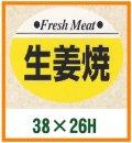 送料無料・精肉用販促シール「生姜焼」38x26mm「1冊1,000枚」
