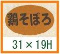 送料無料・精肉用販促シール「鶏そぼろ」31x19mm「1冊1,000枚」