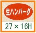 送料無料・販促シール「生ハンバーグ」27x16mm「1冊1,000枚」