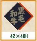 送料無料・精肉用販促シール「黒毛和牛」42x40mm「1冊500枚」