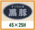 送料無料・精肉用販促シール「黒豚」45x25mm「1冊500枚」