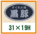 送料無料・精肉用販促シール「すぐれた味 黒豚」31x19mm「1冊1,000枚」