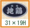 送料無料・精肉用販促シール「美味 地鶏」31x19mm「1冊1,000枚」