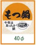 送料無料・精肉用販促シール「もつ鍋」40x40mm「1冊500枚」