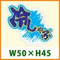 送料無料・販促シール「冷しゃぶ」 W50×H45 「1冊500枚」