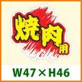 送料無料・販促シール「焼肉用」 W47×H46 「1冊500枚」