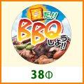 送料無料・販促シール「夏だ!!BBQしよう!!」 38Φ 「1冊300枚」