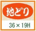 送料無料・精肉用販促シール「地どり」36x19mm「1冊1,000枚」