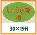 送料無料・精肉用販促シール「しょうが焼」31x19mm「1冊1,000枚」