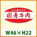 送料無料・精肉用販促シール「国産牛肉」46x22mm「1冊1,000枚」