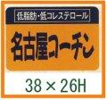 送料無料・精肉用販促シール「名古屋コーチン」38x26mm「1冊1,000枚」