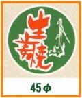 送料無料・精肉用販促シール「生姜焼」45x45mm「1冊500枚」