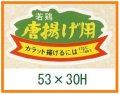 送料無料・精肉用販促シール「若鶏 から揚用」53x30mm「1冊1,000枚」
