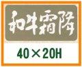 送料無料・精肉用販促シール「和牛霜降」40x20mm「1冊1,000枚」