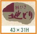 送料無料・精肉用販促シール「朝びき 地どり」43x31mm「1冊500枚」