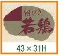 送料無料・精肉用販促シール「朝びき 若鶏」43x31mm「1冊500枚」