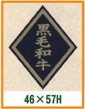 送料無料・精肉用販促シール「黒毛和牛」46x57mm「1冊750枚」
